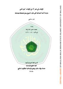 تحليل قصيدة بلقيس لنزار قباني pdf